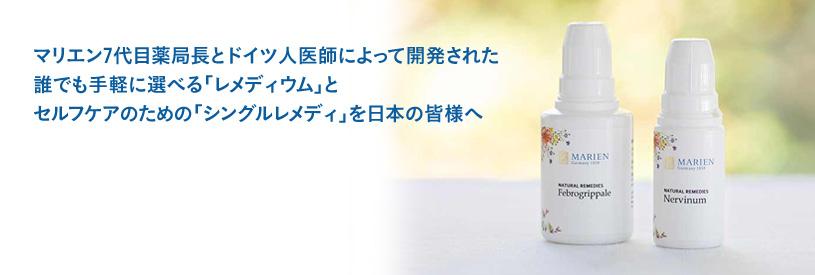 マリエン7代目薬局長とドイツ人医師によって開発された、誰でも手軽に選べる「レメディウム」と、セルフケアのための「シングルレメディ」を日本の皆様へ