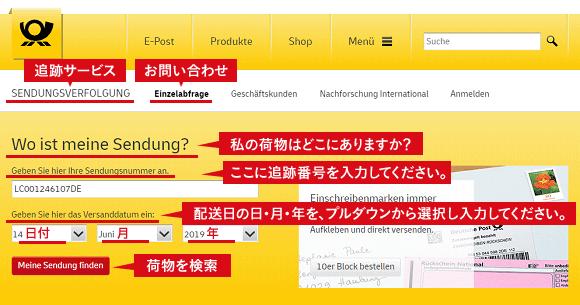ドイツポストの検索画面