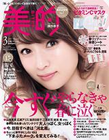 雑誌「美的 3月号」(2017年1月23日発売/小学館)